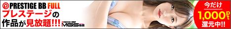 ドしろーと娘に働くオンナ人気のタイトル続々登場!絶対的美少女メーカー「プレステージ」のAV見放題